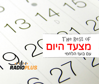 מצעד היום The Rest of… 72