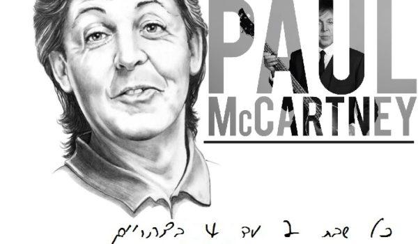 כוכב השבת – פול מקרטני