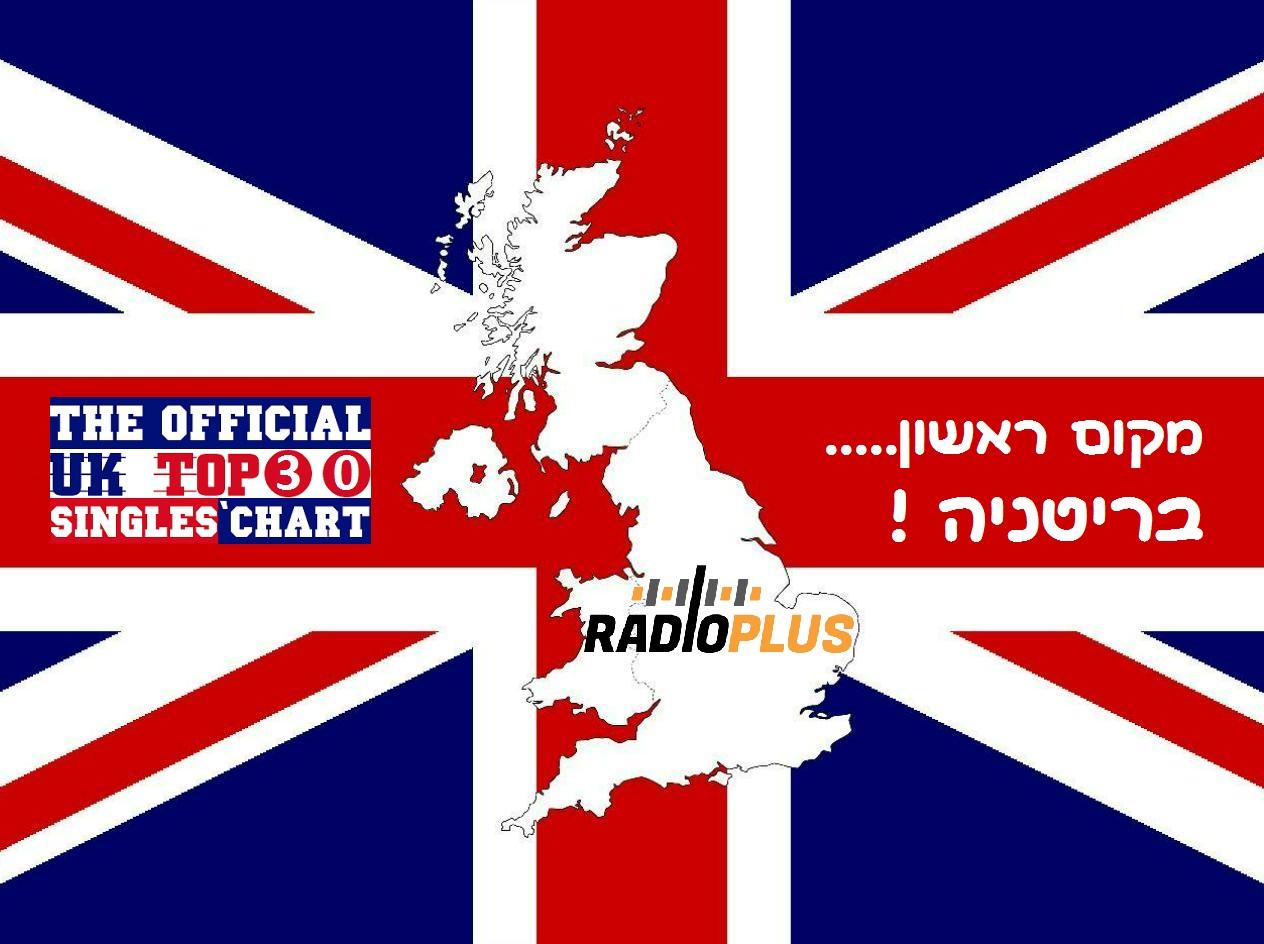 מקום ראשון בריטניה – עם אורן עמרם