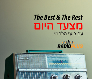 מצעד היום The Best & The Rest 50