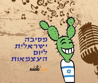 מסיבה ישראלית פלוס – עם מוטי הייפרמן