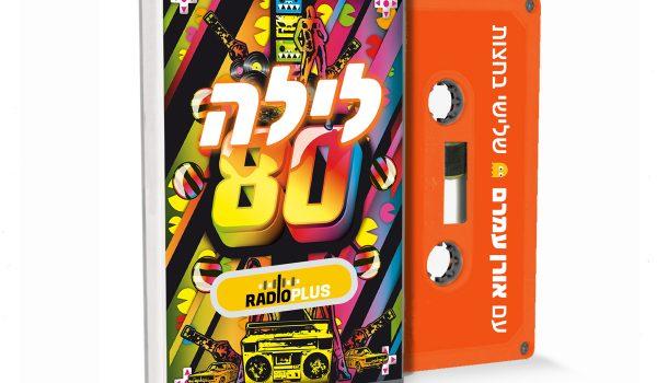 תכנית חדשה / ישנה ברדיו פלוס: לילה 80 עם אורן עמרם