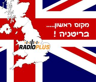 מקום ראשון בריטניה – המצעד הבריטי 8/7/1982 – מגיש: ערן ליכטנשטיין