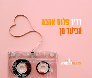 רדיו פלוס אהבה – עם אביעד מן