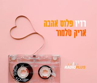 רדיו פלוס אהבה – עם אריק טלמור
