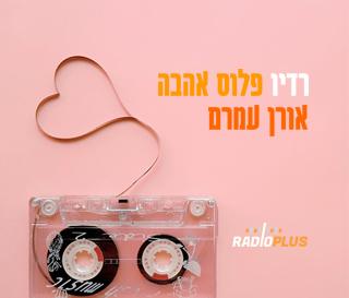רדיו פלוס אהבה – עם אורן עמרם