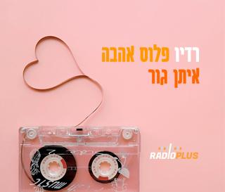 רדיו פלוס אהבה – עם איתן גור