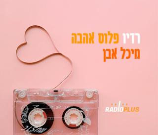 רדיו פלוס אהבה – עם מיכל אבן