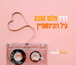 רדיו פלוס אהבה – עם גיל רובינשטיין