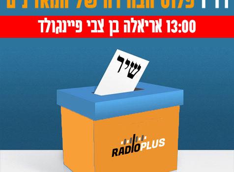 יום הבוחר – בחירות המאזינים של רדיו פלוס – אריאלה בן צבי פיינגולד