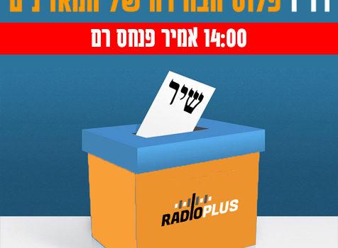 יום הבוחר – בחירות המאזינים של רדיו פלוס – אמיר פינחס רם
