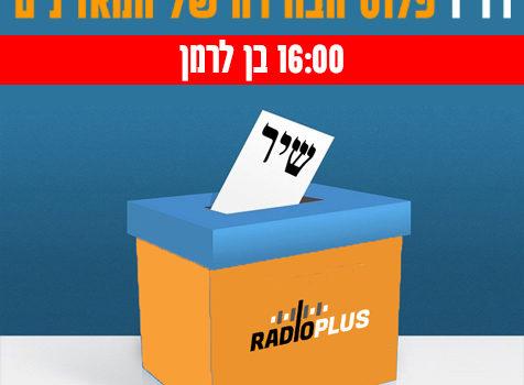 יום הבוחר – בחירות המאזינים של רדיו פלוס – בן לרמן