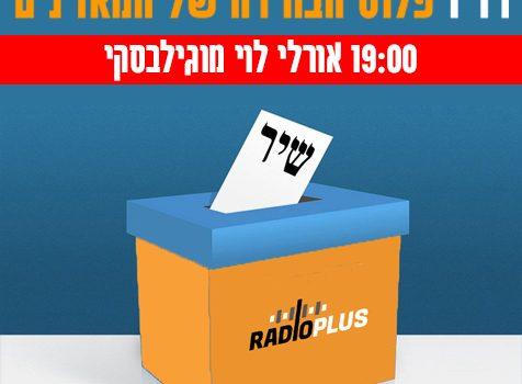 יום הבוחר – בחירות המאזינים של רדיו פלוס – אורלי לוי-מוגילבסקי