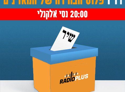 יום הבוחר – בחירות המאזינים של רדיו פלוס – נסי אלקנלי