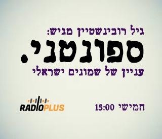 ספונטני – עם גיל רובינשטיין – ישראלי 3