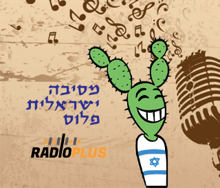 מסיבה ישראלית ליום העצמאות – עם איתן גור