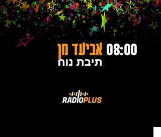 רדיו פלוס שנתיים – חוגגים יומולדת לרדיו פלוס – אביעד מן – תיבת נוח