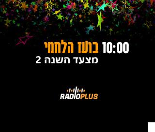 רדיו פלוס שנתיים – חוגגים יומולדת לרדיו פלוס – בועז הלחמי – מצעד השנה 2