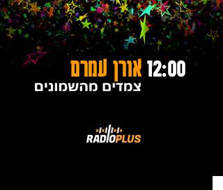 רדיו פלוס שנתיים – חוגגים יומולדת לרדיו פלוס – אורן עמרם – צמדים מהשמונים