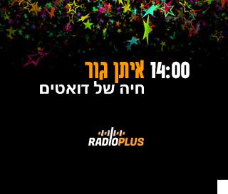 רדיו פלוס שנתיים – חוגגים יומולדת לרדיו פלוס – איתן גור – חיה של דואטים