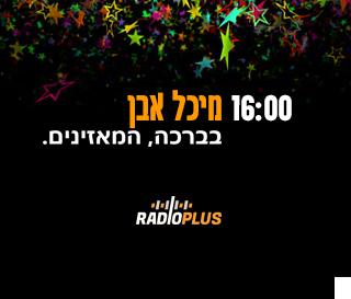 רדיו פלוס שנתיים – חוגגים יומולדת לרדיו פלוס – מיכל אבן – בברכה, המאזינים