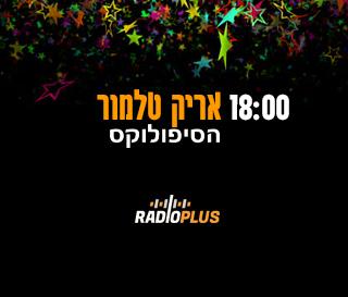 רדיו פלוס שנתיים – חוגגים יומולדת לרדיו פלוס – אריק טלמור – הסיפולוקס החגיגי