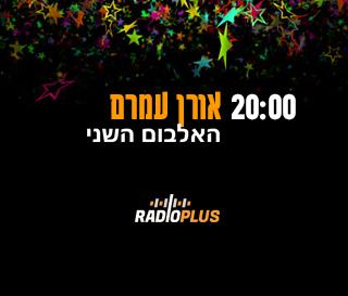 רדיו פלוס שנתיים – חוגגים יומולדת לרדיו פלוס – אורן עמרם – האלבום השני