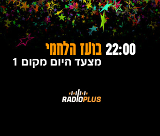 רדיו פלוס שנתיים – חוגגים יומולדת לרדיו פלוס – בועז הלחמי – מצעד היום – מקום 1