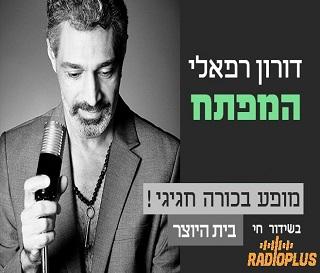 דורון רפאלי בהופעה חיה ובשידור חי מבית היוצר בתל אביב