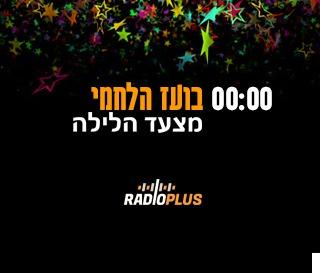 רדיו פלוס שנתיים – חוגגים יום הולדת לרדיו פלוס – בונוס – בועז הלחמי – מצעד הלילה