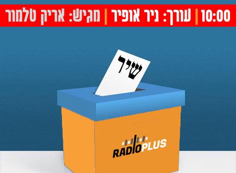 יום הבוחר – בחירות המאזינים של רדיו פלוס – ניר אופיר