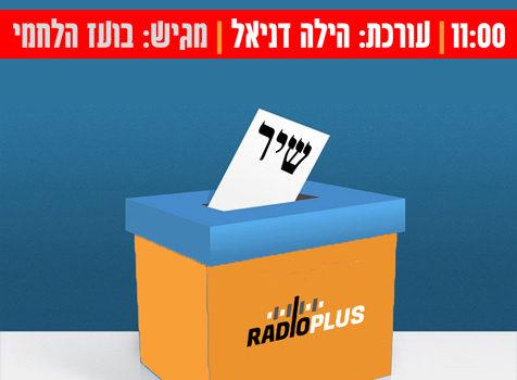יום הבוחר – בחירות המאזינים של רדיו פלוס – הילה דניאל