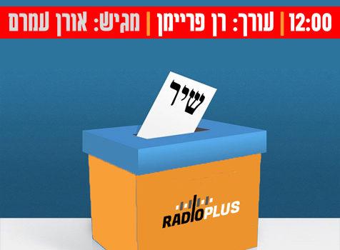 יום הבוחר – בחירות המאזינים של רדיו פלוס – רן פריימן