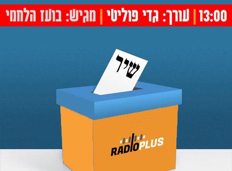 יום הבוחר – בחירות המאזינים של רדיו פלוס – גדי פוליטי