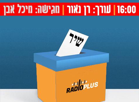 יום הבוחר – בחירות המאזינים של רדיו פלוס – רן נאור