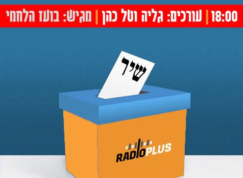 יום הבוחר – בחירות המאזינים של רדיו פלוס – גליה וטל כהן