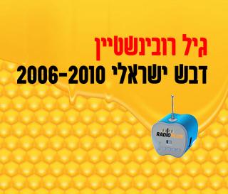 גיל רובינשטיין – דבש ישראלי 2006-2010