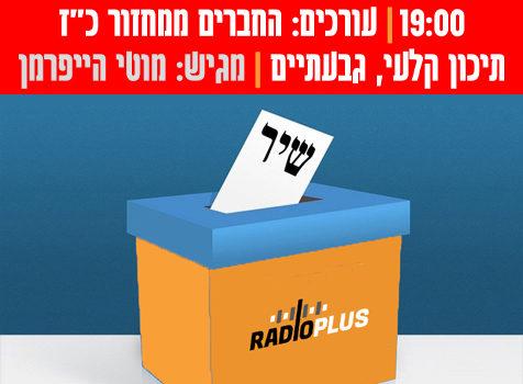 יום הבוחר – בחירות המאזינים של רדיו פלוס – החברים ממחזור כ״ז מתיכון קלעי בגבעתיים
