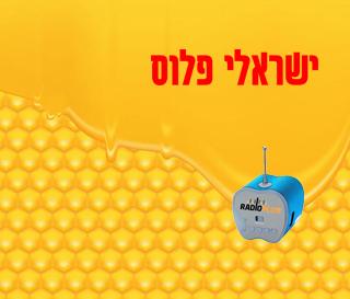 ישראלי פלוס לחג