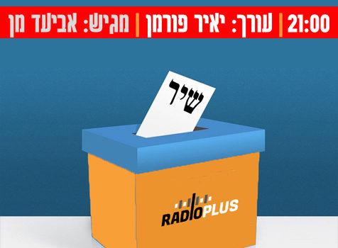 יום הבוחר – בחירות המאזינים של רדיו פלוס – יאיר פורמן
