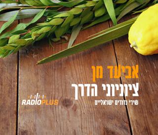 ציוניוני הדרך – שירי נדודים ישראליים – עם אביעד מן