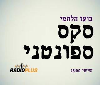 סקס ספונטני – עם בועז הלחמי 14/2/20