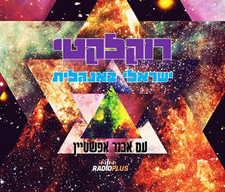 רוקלקטי #17 – רוקלקטי ישראלי באנגלית – פרק עשירי
