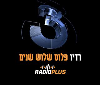 יומולדת 3 לרדיו פלוס – John Von Ahlen of Parralox – live from Australia