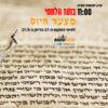 מצעד היום – עם בועז הלחמי – מהדורת ערב שמחת תורה
